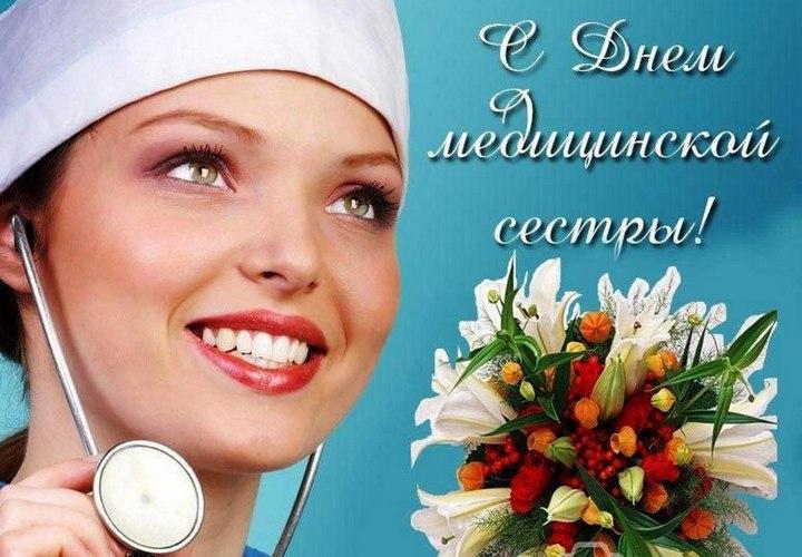 Фото с поздравлением медицинской сестры, днем зеленых глаз