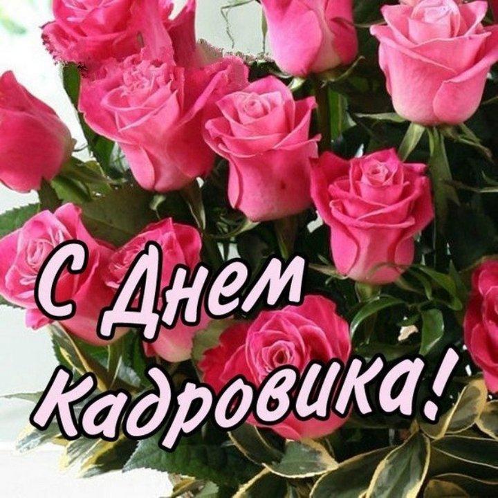Изображение - Поздравление день кадровика в прозе den-kadrovika-02
