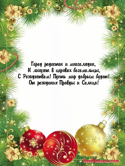 СМС с Рождеством.