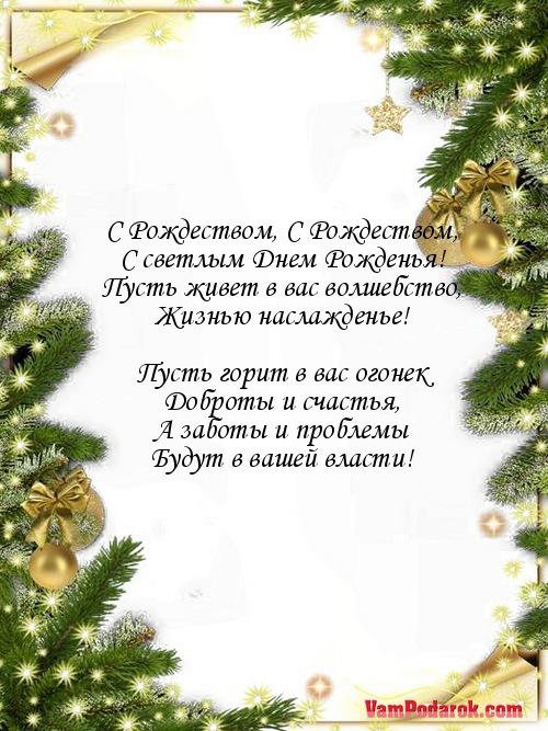Жену с рождеством поздравления