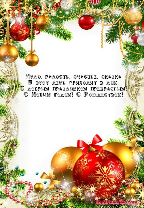 Красивые рамки для новогоднего поздравления