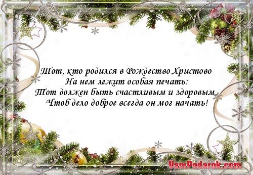 Для тех кто родился в рождество поздравление