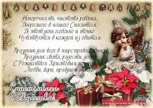 Поздравление с рождеством подруге и друзьями