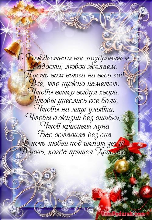 С Рождеством вас поздравляем,…