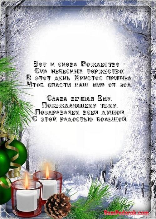 Поздравления с рождеством при