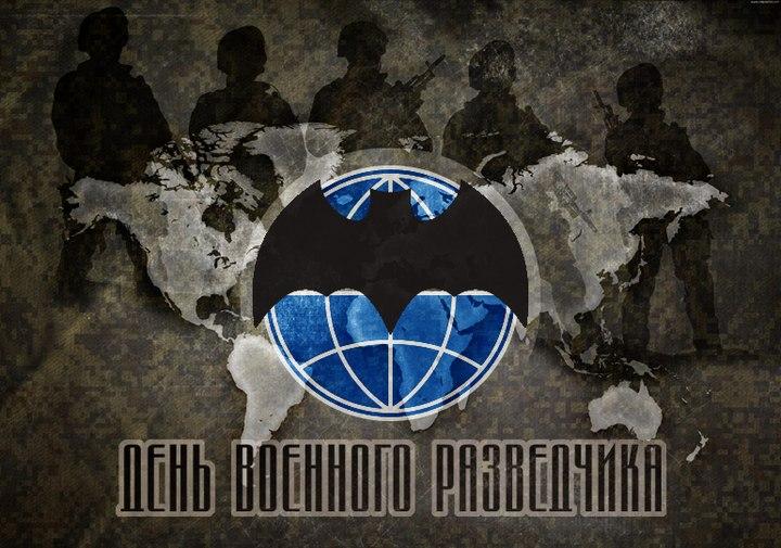 Открытка на день военной разведки