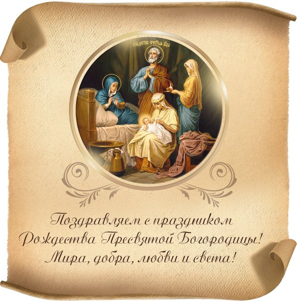 Поздравляем с праздником Рождества Пресвятой Богородицы!