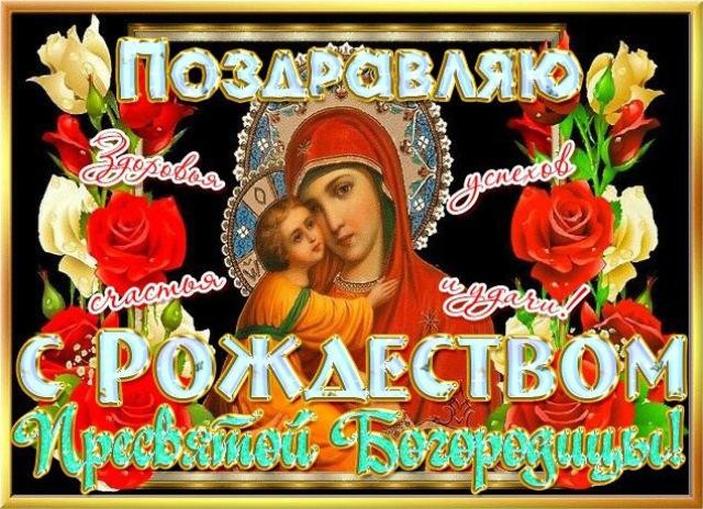 Поздравляем с Рождеством Пресвятой Богородицы
