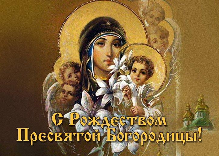 Рождество богородицы картинки с поздравлениями