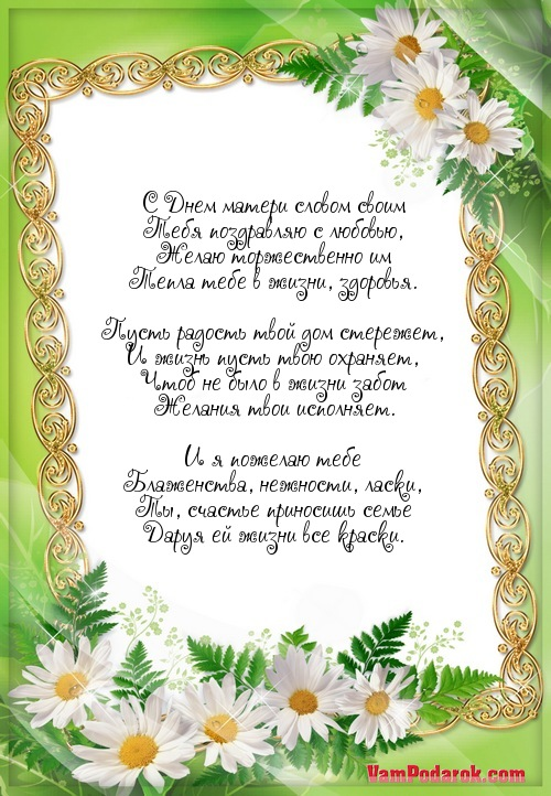 поздравление с днем матери в стихах для знакомой