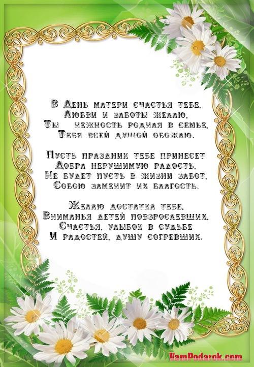 Стихи на день матери красивые стихи на день матери красивые