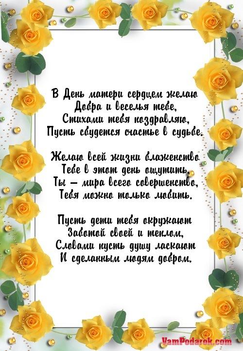 В День матери сердцем желаю…
