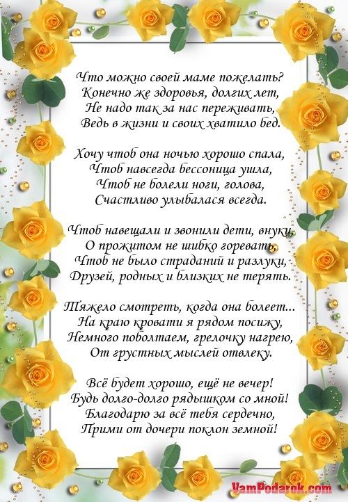 Трогательное поздравление для мамочки 11