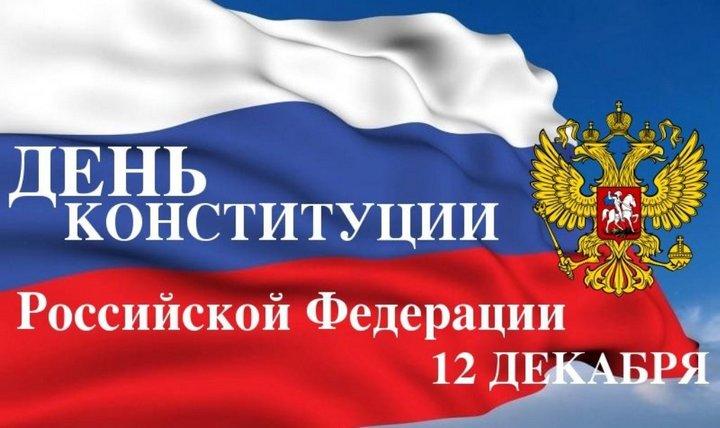 https://www.vampodarok.com/images/pozdr/826/den-konstitutsii-02.jpg