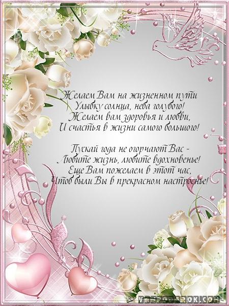 Открытка с юбилеем 80 лет женщине в стихах красивые, днем рождения для