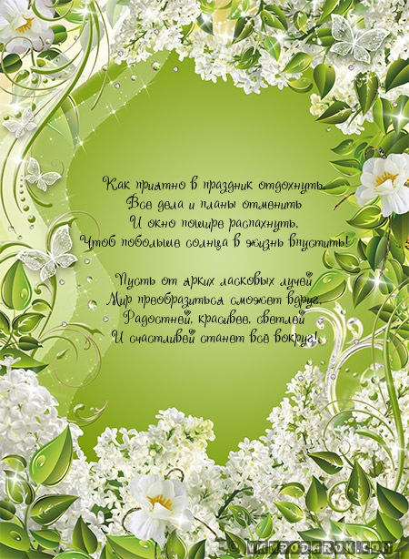 Тексты поздравлений на цветах
