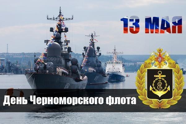 Поздравления в стихах на день флота 748