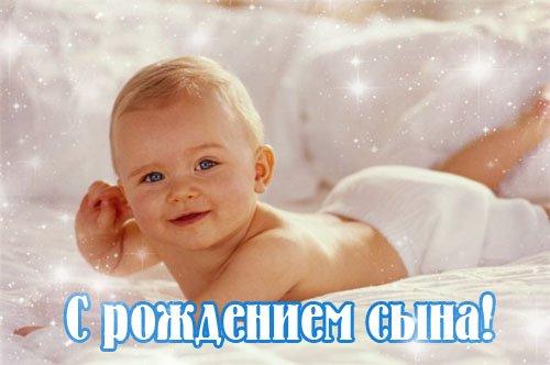 Поздравляем с рождением сына!