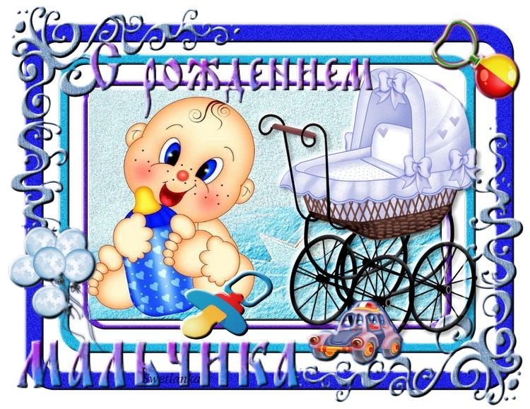 Флеш открытки с рождением мальчика, для беременных