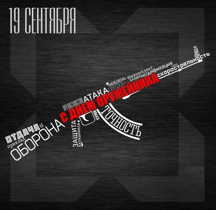 День оружейника картинки поздравления, картинки украинской армии