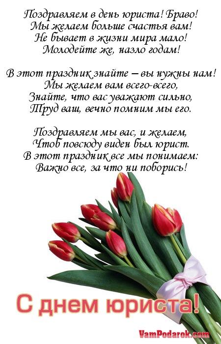 Поздравления с днем рождения для мамы лучшей подруги 73