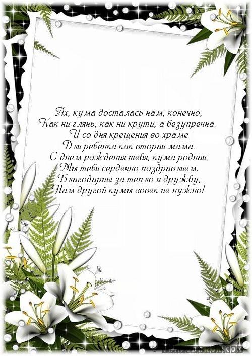 Поздравление куму с днем рождения на украинском