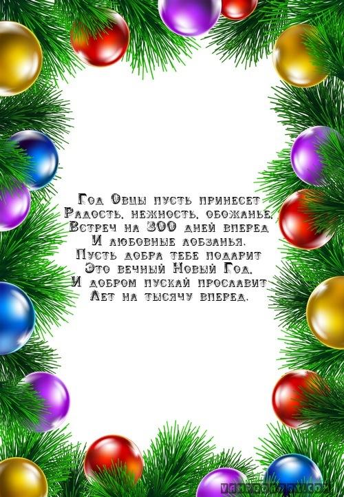 Сценка поздравление новым годом