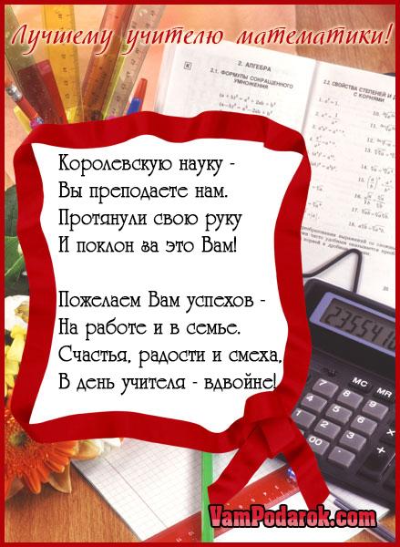 Открытка на день математики, днем рождения
