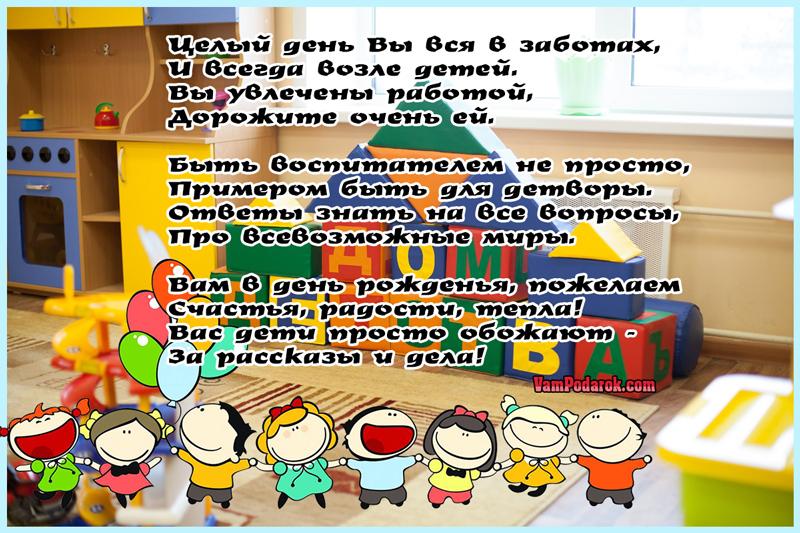 Детская открытка с днем рождения для воспитателя