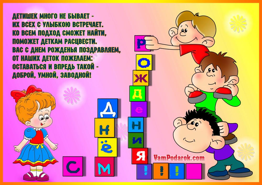 Поздравление с днём рождения воспитателю детского сада от родителей