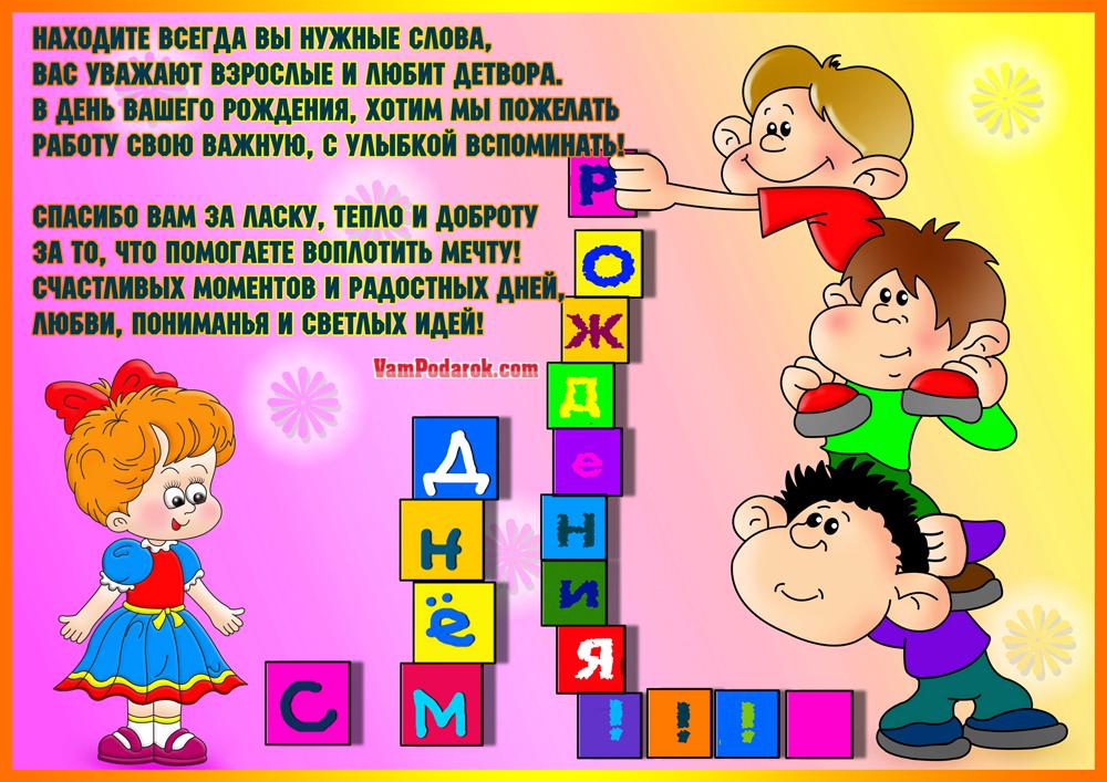 Поздравления с днем рождения воспитателя детского сада