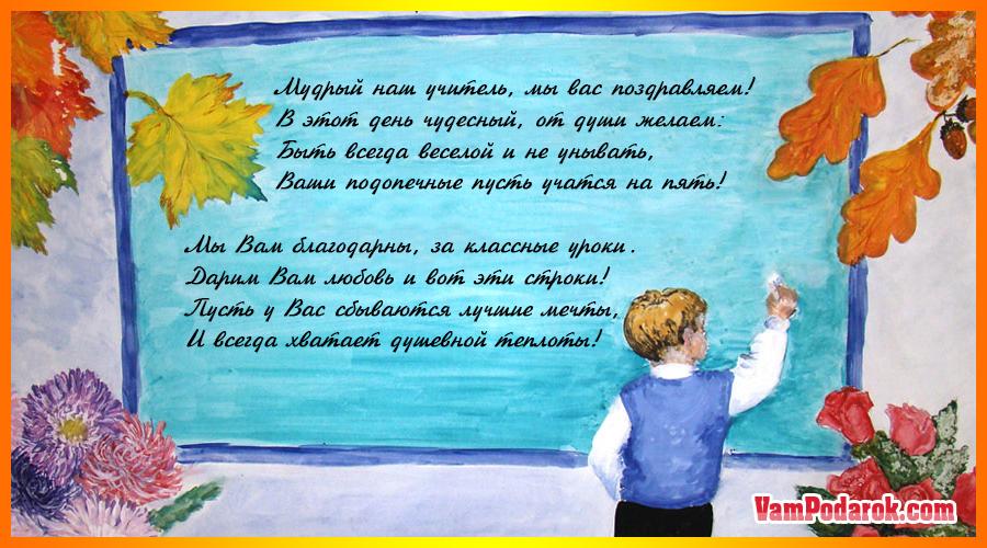 Стих поздравление на день учителя для 1 класса