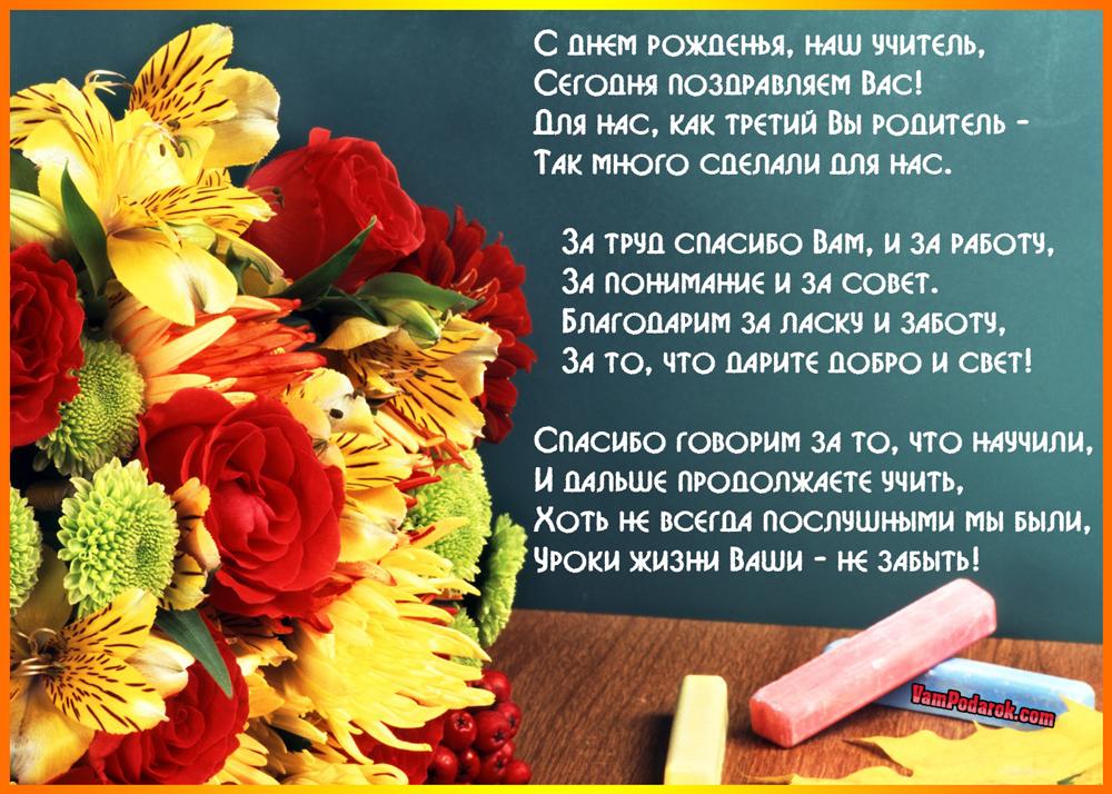 Поздравление первому учителю с днем рождения от родителей