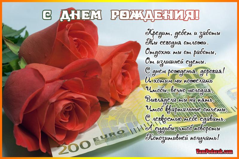 Поздравление к юбилею главного бухгалтер 202