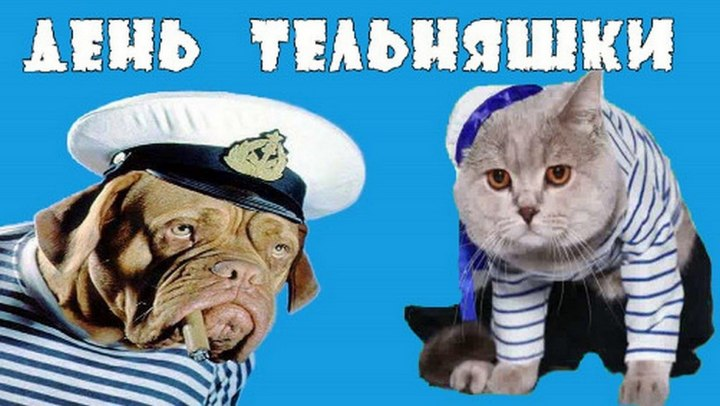 С днем рождения русской тельняшки открытка