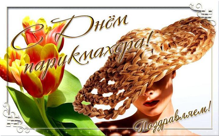 Изображение - Поздравления с парикмахером den-parikmahera-04