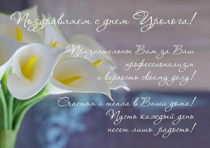 Изображение - День уролога поздравления den-urologa-02