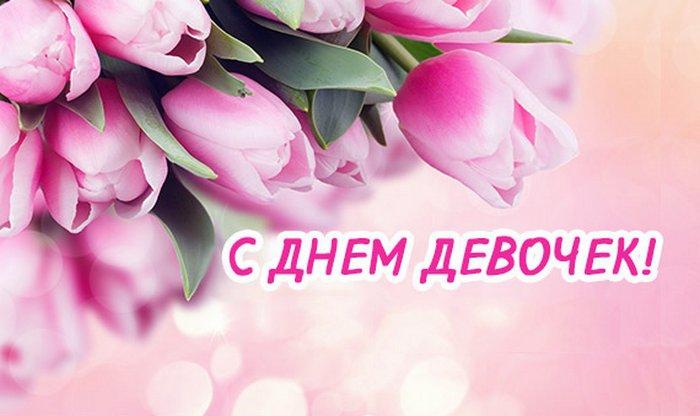 Изображение - Поздравления с днем девочки den-devochek-03