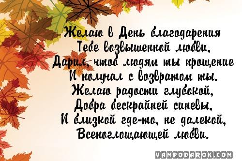 Стих на день от благодарения