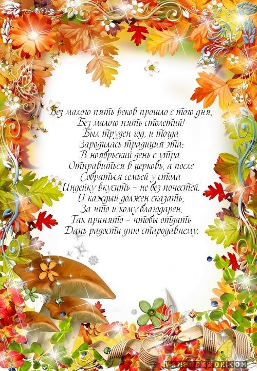 Красивый стих в день благодарности