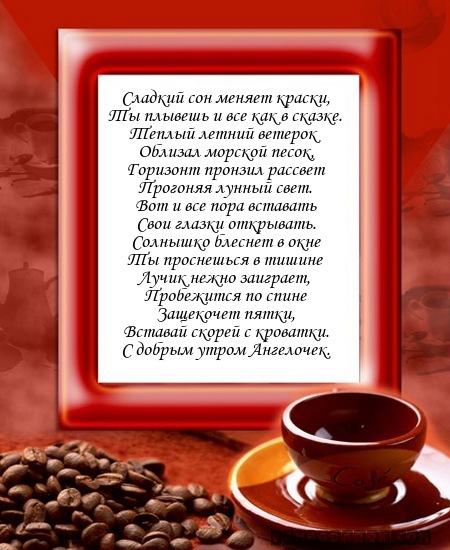 Стих с добрым утром мой сладкий