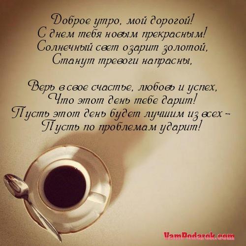Лучшие пожелания доброго утра для любимого  Доброе Утро Мой Зайчик