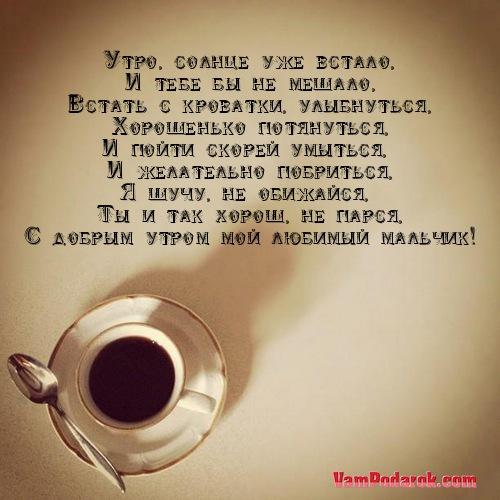красивые стихи с добрым утром мужчине удачный