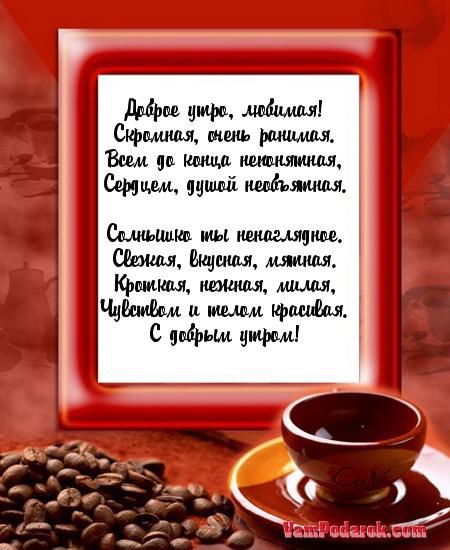 стихи для любимой с добрым утром собой викторину