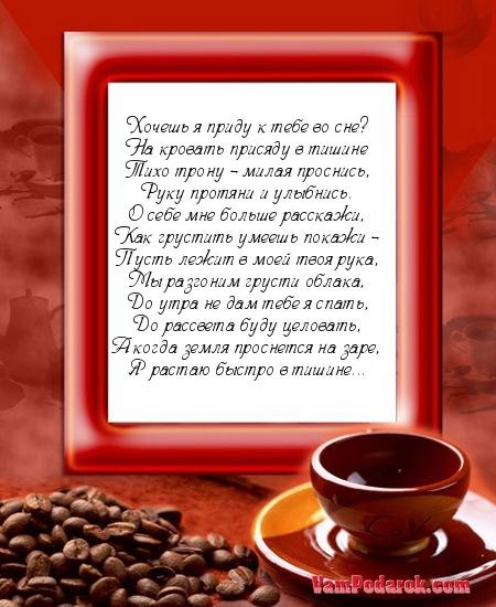 как пожелания любимому с добрым утром на расстоянии приготовлении, простым