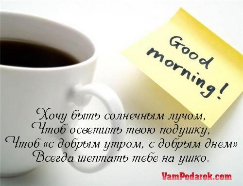 пожелание доброго утра любимому который далеко странно
