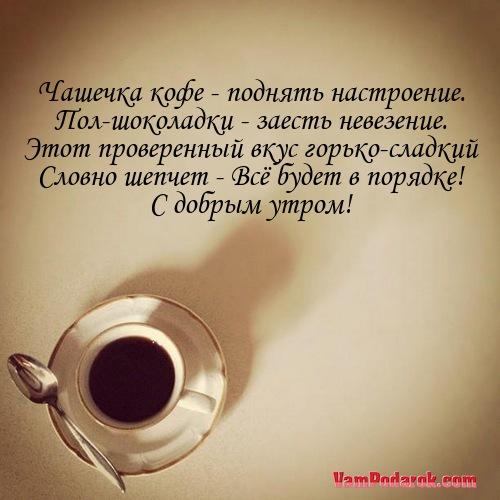 Доброе утро любимая своими словами девушке смс в прозе короткие